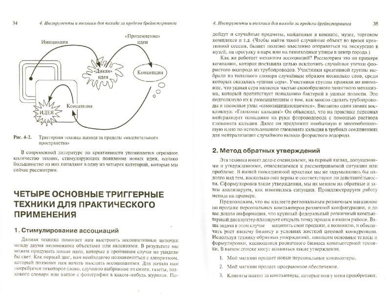 Иллюстрация 1 из 10 для Как создавать инновации - Пратер, Гандри | Лабиринт - книги. Источник: Лабиринт
