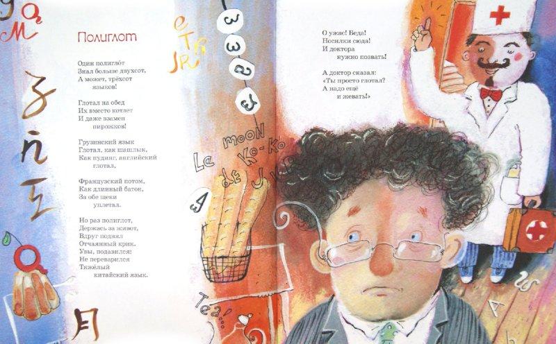 Иллюстрация 1 из 33 для Мы с морем дружили - Наталия Волкова | Лабиринт - книги. Источник: Лабиринт