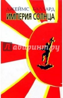 Обложка книги Империя солнца, Баллард Джеймс Г.