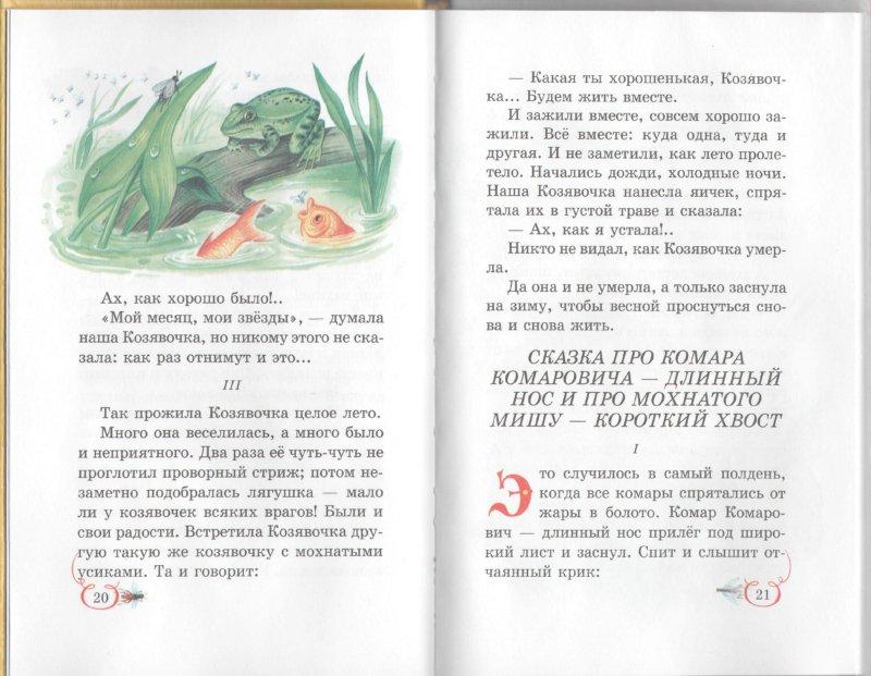 Иллюстрация 1 из 21 для Аленушкины сказки - Дмитрий Мамин-Сибиряк   Лабиринт - книги. Источник: Лабиринт