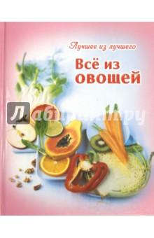 Все из овощей