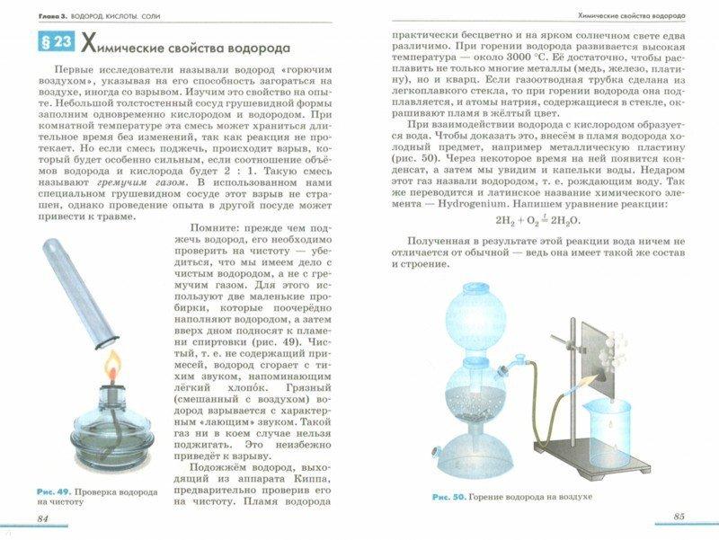 Иллюстрация 1 из 20 для Химия. 8 класс. Учебник. Вертикаль. ФГОС - Еремин, Лунин, Кузьменко, Дроздов | Лабиринт - книги. Источник: Лабиринт