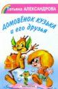 Александрова Татьяна Ивановна Домовенок Кузька и его друзья