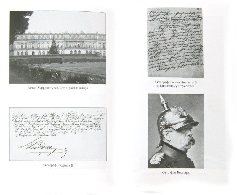 Иллюстрация 1 из 23 для Людвиг II - Мария Залесская | Лабиринт - книги. Источник: Лабиринт