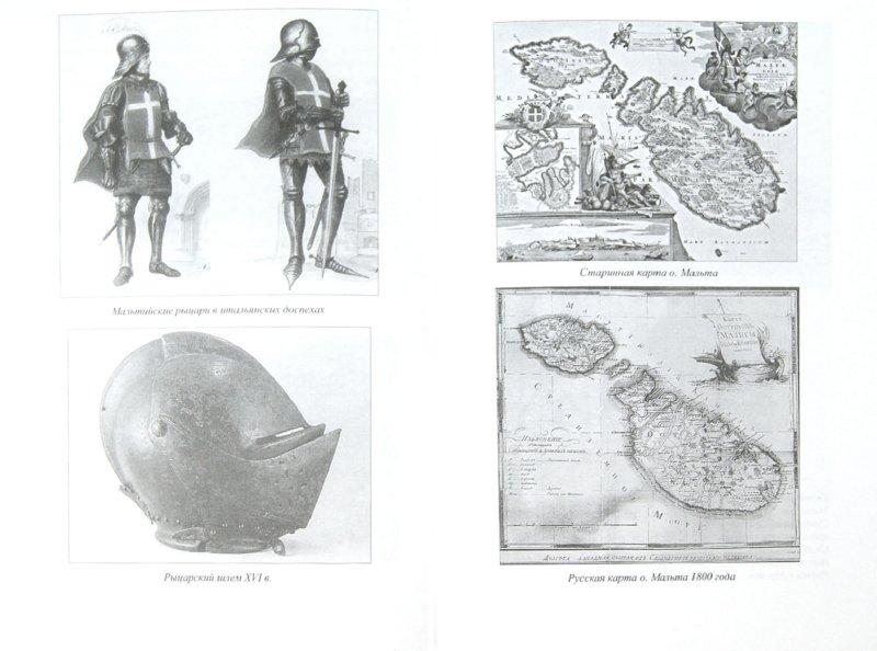 Иллюстрация 1 из 5 для История Мальтийского ордена - Захаров, Чибисов | Лабиринт - книги. Источник: Лабиринт