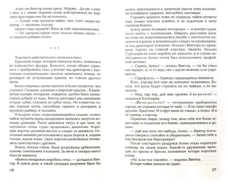 Иллюстрация 1 из 8 для Берсеркер Скверны - Руслан Мельников | Лабиринт - книги. Источник: Лабиринт
