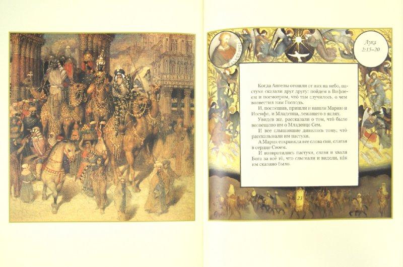 Иллюстрация 1 из 58 для Рождественская история | Лабиринт - книги. Источник: Лабиринт