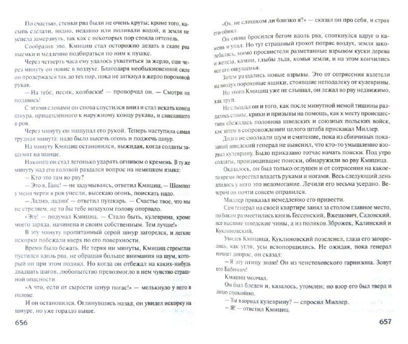 Иллюстрация 1 из 23 для Потоп - Генрик Сенкевич | Лабиринт - книги. Источник: Лабиринт