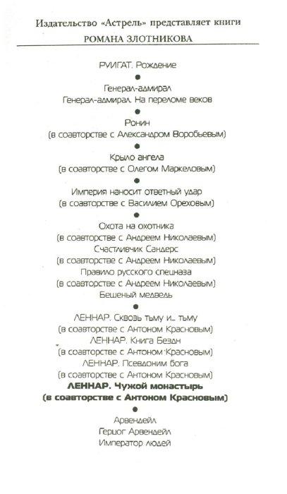 Иллюстрация 1 из 2 для Леннар. Чужой монастырь - Злотников, Краснов | Лабиринт - книги. Источник: Лабиринт