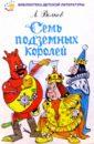 цена Волков Александр Мелентьевич Семь подземных королей онлайн в 2017 году