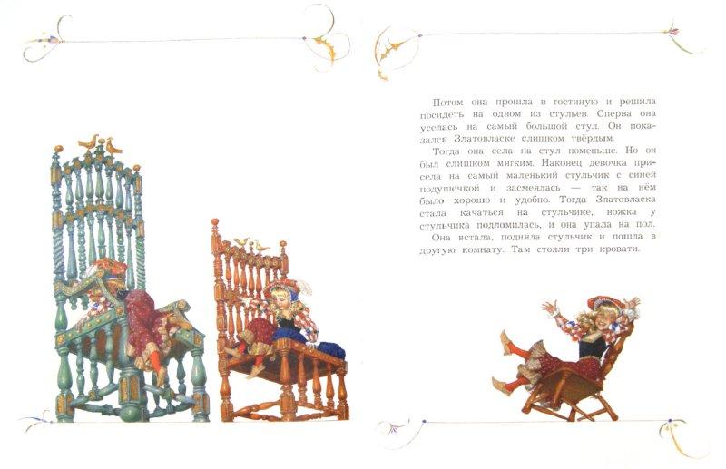 Иллюстрация 1 из 45 для Златовласка и три медведя - Геннадий Спирин | Лабиринт - книги. Источник: Лабиринт