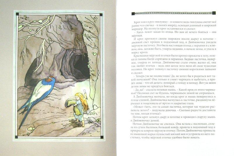 Иллюстрация 1 из 59 для Дюймовочка - Ханс Андерсен | Лабиринт - книги. Источник: Лабиринт
