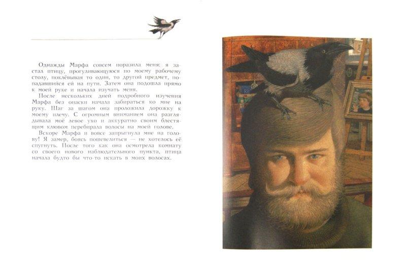 Иллюстрация 1 из 57 для Марфа - Геннадий Спирин | Лабиринт - книги. Источник: Лабиринт