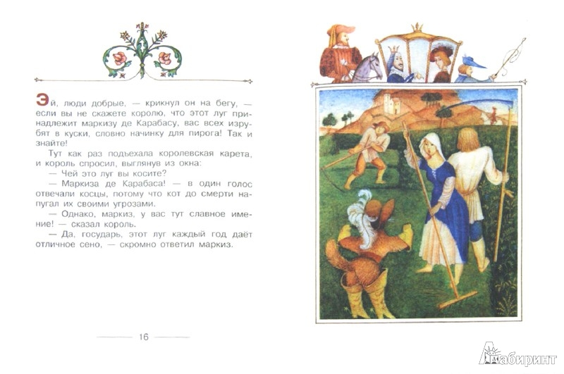 Иллюстрация 1 из 31 для Кот в сапогах - Шарль Перро | Лабиринт - книги. Источник: Лабиринт