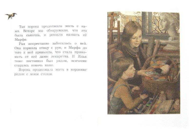 Иллюстрация 1 из 10 для Марфа - Геннадий Спирин | Лабиринт - книги. Источник: Лабиринт