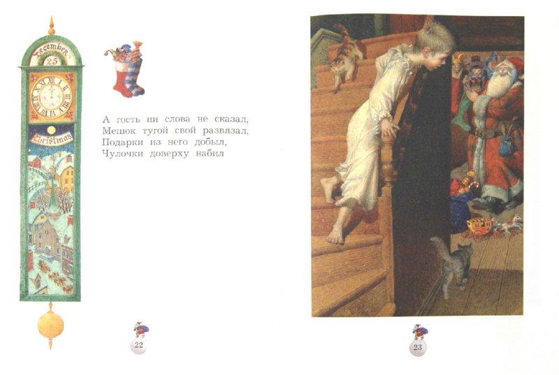 Иллюстрация 1 из 16 для Рождественская ночь - Кларк Мур | Лабиринт - книги. Источник: Лабиринт