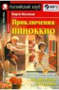 Приключения Пиноккио (+CDmp3)