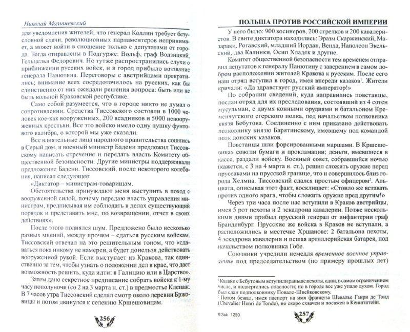 Иллюстрация 1 из 16 для Польша против Российской империи. История противостояния | Лабиринт - книги. Источник: Лабиринт