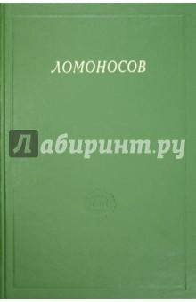 Ломоносов. Сборник статей и материалов. Том Х