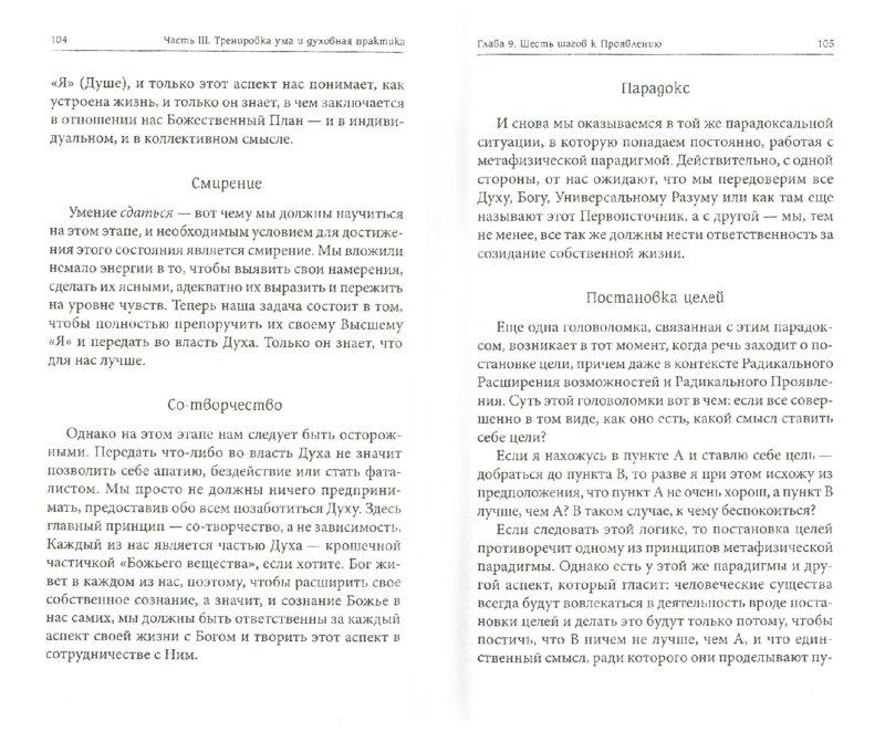 Иллюстрация 1 из 13 для Техники радикального прощения: радикальное проявление - Колин Типпинг   Лабиринт - книги. Источник: Лабиринт