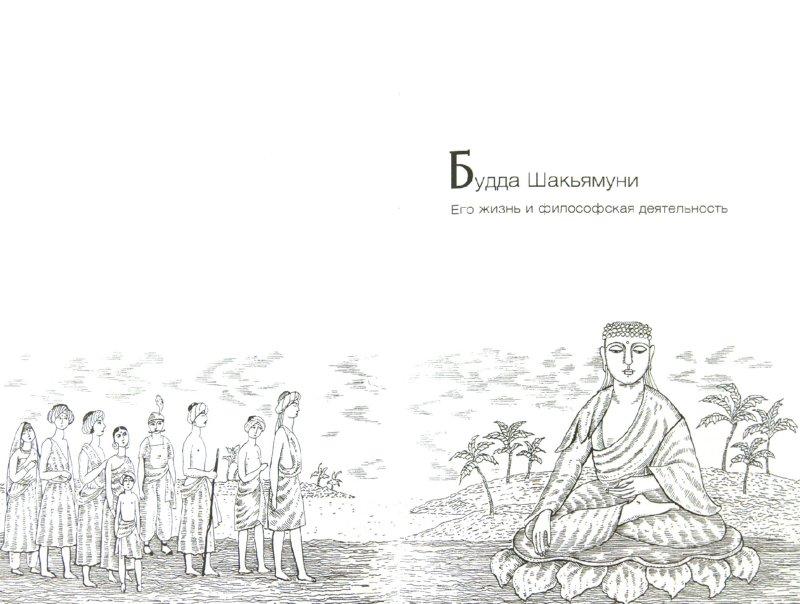 Иллюстрация 1 из 4 для Конфуций. Будда Шакьямуни - Сергей Ольденбург | Лабиринт - книги. Источник: Лабиринт