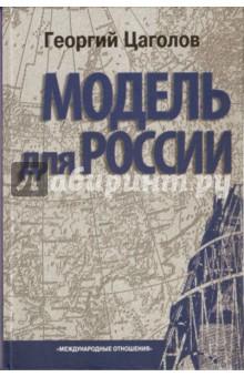 Модель для России. 2-е издание, дополненное какой iphone лучше для россии