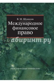 Международное финансовое право. 2-е издание, переработанное и дополненное: Учебник