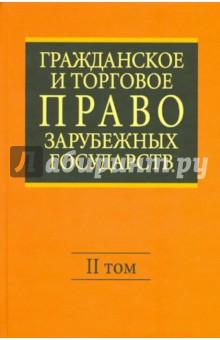 Гражданское и торговое право зарубежных государств. В 2-х томах. Том 2