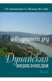 Дунайская энциклопедия: в 2-х томах. Том 1. А-К