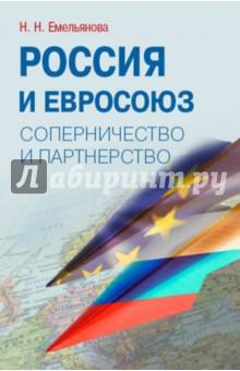 Россия и Евросоюз. Соперничество и партнерство цена