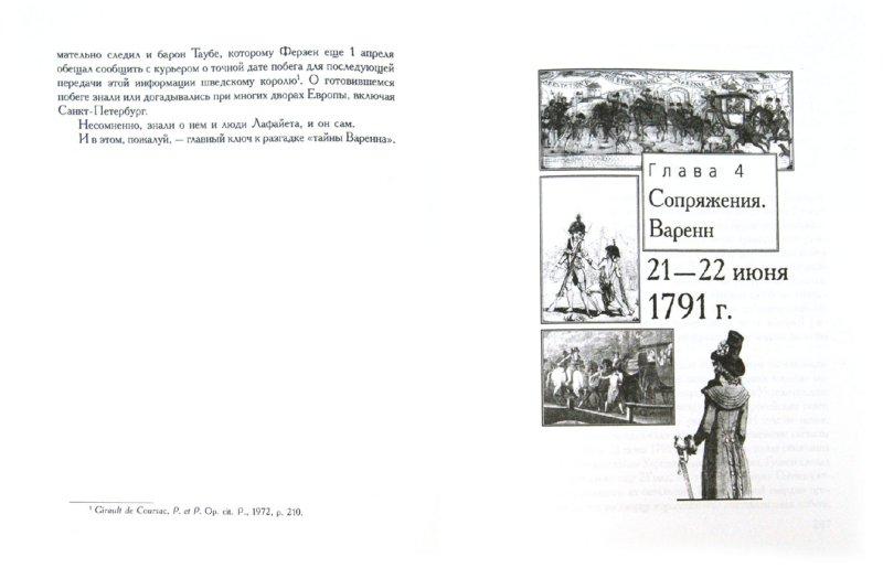 """Иллюстрация 1 из 7 для """"Прощайте, мадам Корф"""". Из истории тайной дипломатии Екатерины Великой - Петр Стегний   Лабиринт - книги. Источник: Лабиринт"""