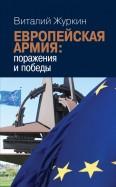 Европейская армия. Поражения и победы. Общая политика безопасности и обороны Европейского Союза