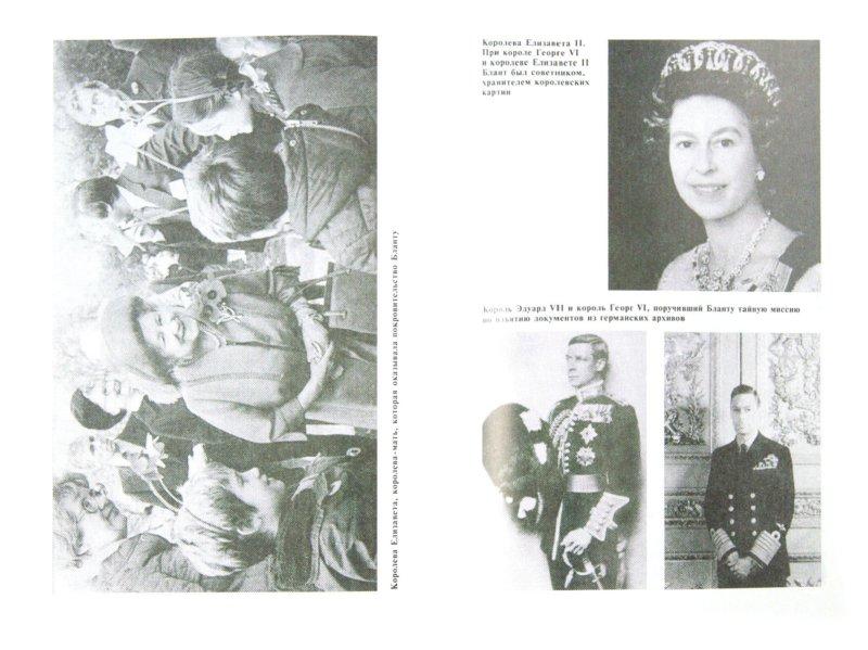 Иллюстрация 1 из 14 для Советник королевы - суперагент Кремля - Виктор Попов   Лабиринт - книги. Источник: Лабиринт