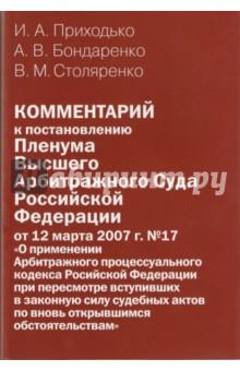 Комментарий к постановлению Пленума Высшего Арбитражного Суда РФ от 12 марта 2007 г. №17 как парашут в кс