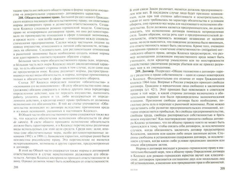 Иллюстрация 1 из 7 для Основные правовые системы современности - Давид, Жоффре-Спинози | Лабиринт - книги. Источник: Лабиринт
