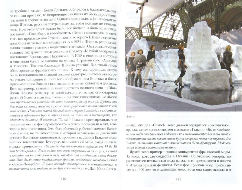 Иллюстрация 1 из 7 для В поисках Франции - Вадим Глускер   Лабиринт - книги. Источник: Лабиринт