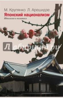 Японский национализм (идеология и политика) музыка цунами в японии