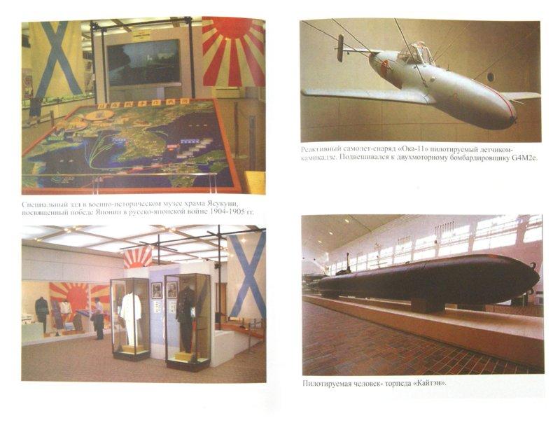 Иллюстрация 1 из 11 для Японский национализм (идеология и политика) - Крупянко, Арешидзе | Лабиринт - книги. Источник: Лабиринт
