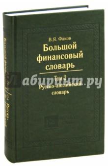 Большой финансовый словарь. Том 2. Русско-английский словарь