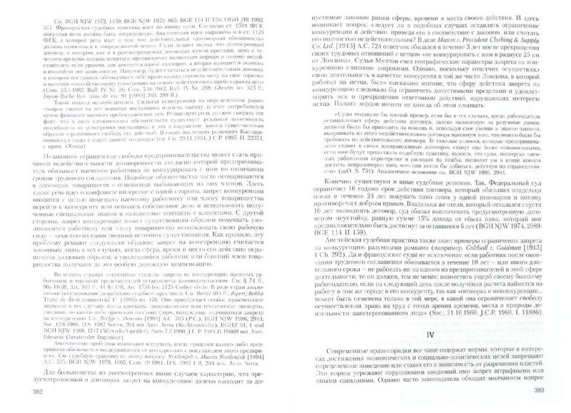 Иллюстрация 1 из 8 для Сравнительное частное право. В 2-х томах. Том I. Основы. Том II. Договор. Неосновательное обогащение - Цвайгерт, Кётц | Лабиринт - книги. Источник: Лабиринт