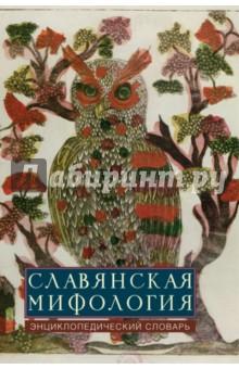 Славянская мифология. Энциклопедический словарь коробкина т ред мюнхен 3 е издание исправленное и дополненное