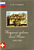 Бернский дневник посла России. 1992-1999