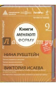 Книги меняют форму. Саморазвитие, тренинги. Выпуск 9 (CD)