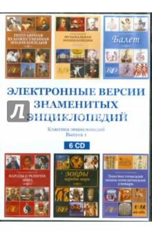 Электронные версии знаменитых энциклопедий. Выпуск 1 (6CD) сборник статей нанотехнологии в электронике выпуск 3 1