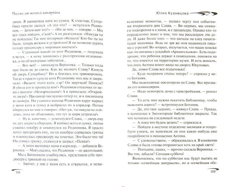 Иллюстрация 1 из 7 для Письмо от желтой канарейки - Юлия Кузнецова   Лабиринт - книги. Источник: Лабиринт