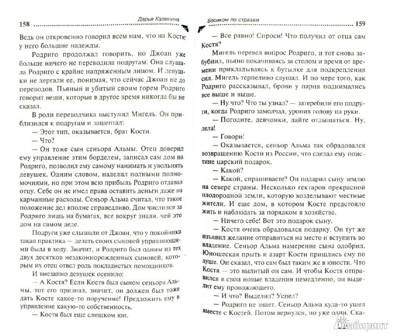 Иллюстрация 1 из 7 для Босиком по стразам - Дарья Калинина | Лабиринт - книги. Источник: Лабиринт