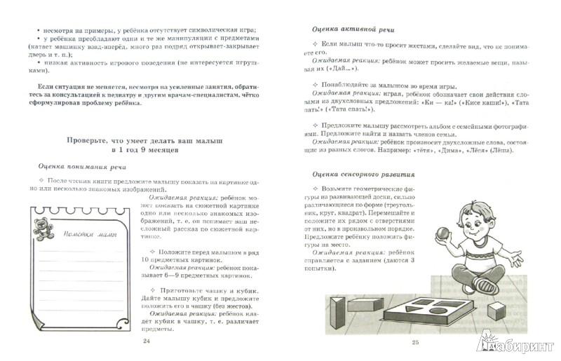 Иллюстрация 1 из 21 для Гармоничное развитие ребенка от года до трех лет. Практическое руководство по диагностике и развитию - Борисенко, Лукина | Лабиринт - книги. Источник: Лабиринт