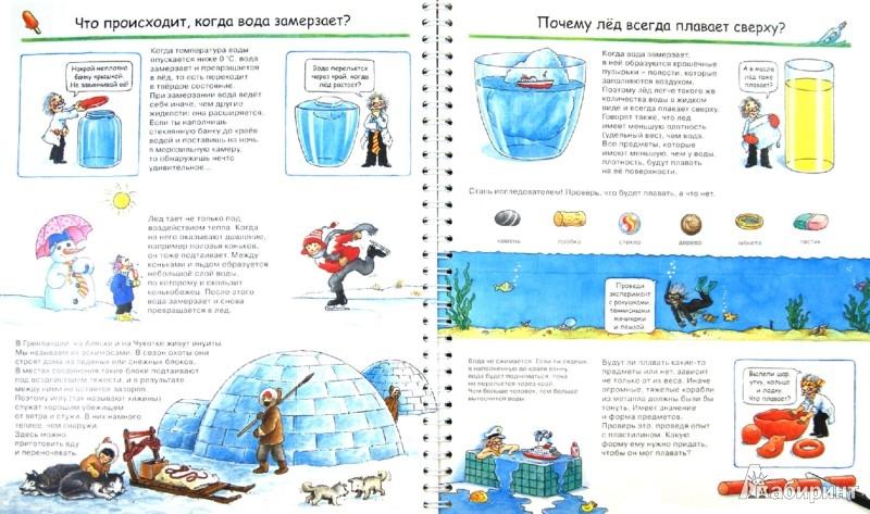 Иллюстрация 1 из 29 для Эксперименты и открытия - Ангела Вайнхольд   Лабиринт - книги. Источник: Лабиринт