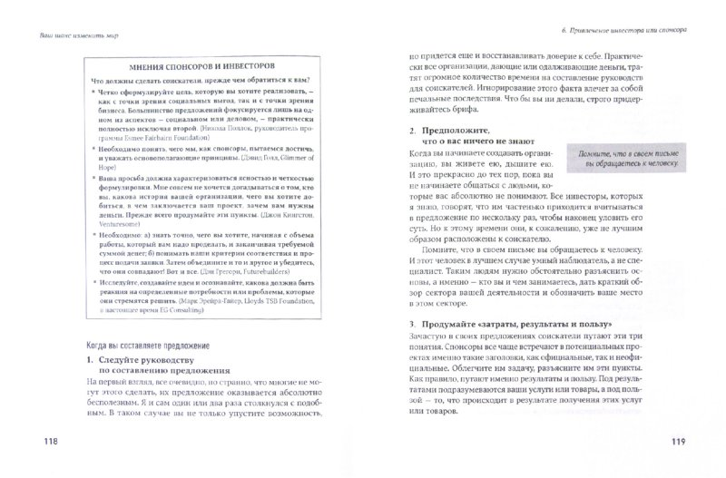 Иллюстрация 1 из 2 для Ваш шанс изменить мир: Практическое пособие по социальному предпринимательству - Крейг Дарден-Филлипс | Лабиринт - книги. Источник: Лабиринт