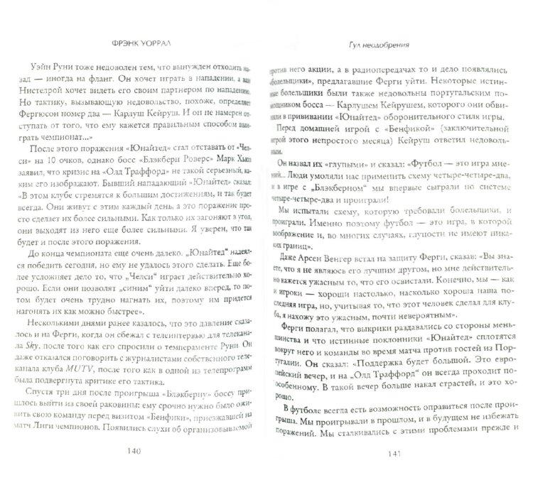 Иллюстрация 1 из 8 для Сэр Алекс Фергюсон. Биография величайшего футбольного тренера - Фрэнк Уоррал | Лабиринт - книги. Источник: Лабиринт